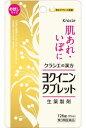 【第3類医薬品】クラシエの漢方ヨクイニンタブレットおためし1...
