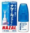 ナザールスプレーポンプ30ml【第2類医薬品】