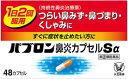 【第(2)類医薬品】...