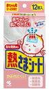 小林製薬 熱さまシート赤ちゃん用(0〜2才向け) 12枚