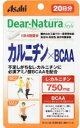 ディアナチュラ カルニチンxBCAA 80粒(20日分)【最大450円オフ クーポンキャンペーン】