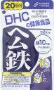 DHC ヘム鉄 40粒(20日分)
