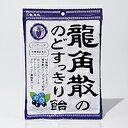 龍角散ののどすっきり飴【カシス&ブルーベリー】75g