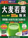【オススメ】山本漢方製薬 大麦若葉100%粉末3gx44パック