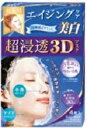肌美精 超浸透3Dマスク 美白4枚【最大450円オフ クーポンキャンペーン】