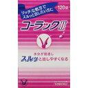 【第2類医薬品】【ネコポス対応】コーラックII 120錠