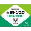 【第(2)類医薬品】【ネコポス対応】大正トンプク 1.2g×6包