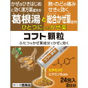 【第(2)類医薬品】コフト顆粒24包☆