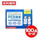ショッピングpcr検査キット [宅配便]にしたんクリニック【PCR検査 100点セット】 日本製 PCR検査 唾液 PCR キット 証明書 陰性証明書 検査 PCR検査キット 自費検査