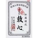 【第2類医薬品】 救心 30粒 【救心】