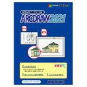 ダイテック ARCDRAW2021(対応OS:その他) 目安在庫=○