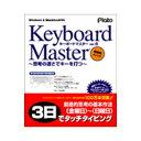 プラト Keyboard Master 6(対応OS:WIN&MAC) 目安在庫=○