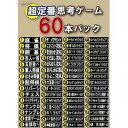 マグノリア 超定番思考ゲーム60本パック(対応OS:その他)(PACK-60) 目安在庫=○
