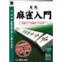 アンバランス 爆発的1480シリーズ ベストセレクション 実践麻雀入門(対応OS:WIN)(WJM-355) 目安在庫=△