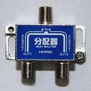 ホーリック アンテナ2分配器 BS/CS/地デジ対応 全端子電流通過型 エコパッケージ(HAT-2SP911NB) メーカー在庫品[メール便対象商品]