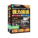 アーク情報システム HD革命/Eraser Ver.7 パソコン完全抹消&ファイル抹消 アカデミック版(対応OS:その他)(ER-707) 目安在庫=△