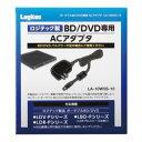 ロジテック(エレコム) Blu-ray/DVDドライブ専用ACアダプタ/1.5m LA-10W5S-10 メーカー在庫品