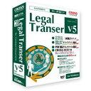 クロスランゲージ Legal Transer V5(対応OS:その他)(11846-01) 目安在庫=△