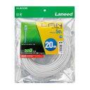 エレコム LANケーブル/CAT5E/準拠/20m/ホワイト LD-CTN/WH20 メーカー在庫品