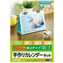 エレコム カレンダーキット A5卓上カレンダー フォト光沢(EDT-CALA5K) メーカー在庫品