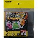 エレコム 市販ディスク圧縮ケース/CD/2枚収納/10枚/ブラック CCD-DP2C10BK メーカー在庫品[メール便対象商品]