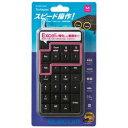 【P10E】エレコム 有線テンキーボード/Mサイズ/メンブレン/高耐久/USBハブ付/ブラック(TK-TCM015BK) メーカー在庫品