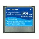 アイ・オー・データ機器 コンパクトフラッシュカード(工業用モデル)128MB CFU-IV128R 目安在庫=△
