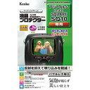 Kenko Tokina 液晶プロテクター 富士フイルムチェキ instax SQUARE SQ10用(KLP-FSQ10) メーカー在庫品