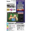 KenkoTokina(ケンコー・トキナー) エキプロ ソニ- RX100VI/V/IV/III/II/RX1RIIヨウ(207229) メーカー在庫品
