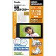 Kenko Tokina デジタルビデオカメラ用液晶プロテクタービクター・JVC3.0型ワイド用(EPV-VI30W-AFP) メーカー在庫品[メール便対象商品]