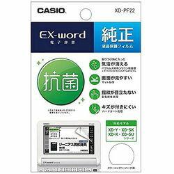 カシオ計算機 電子辞書 EX-word用純正保護...の商品画像