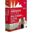 ジャストシステム 明鏡国語辞典・ジーニアス英和/和英辞典 /R.4 for ATOK(対応OS:WIN&MAC)(1432186) 目安在庫=△