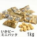 いかピーミニパック1kg 業務用大袋 南風堂 いか風味小粒豆菓子 塩味 個包装タイプ