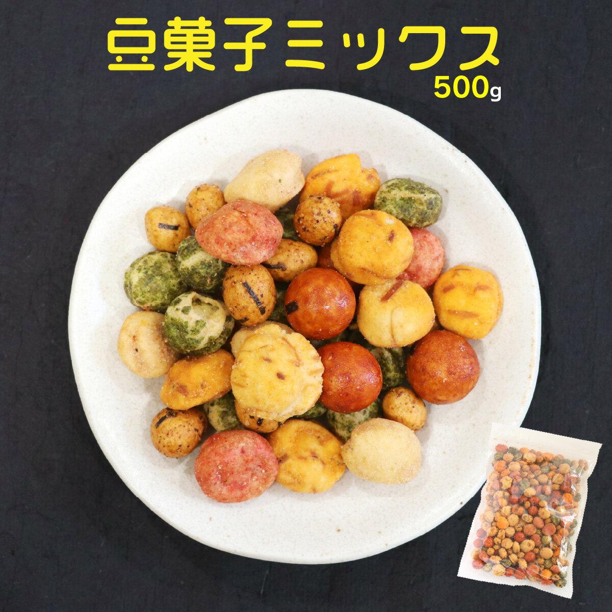 豆菓子ミックス500g【まとめ買い】【南風堂】人気の豆菓子7種を贅沢ミックスおつまみ おやつに【05P09Jan16】