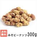 みそピーナッツ300g 送料無料おためしメール便南風堂 甘みそ仕立てのカリカリ落花生豆菓子