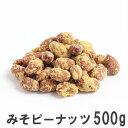 みそピーナッツ500g 南風堂 徳用大袋 カリカリの甘みそ砂糖かけ落花生豆菓子