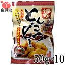 博多とんこつピー50g×10 南風堂 ケース販売 福岡名物とんこつラーメン味の落花生豆菓子