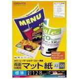 KOKUYO コクヨ カラーレーザー&カラーコピー用紙(両面印刷用・マット紙) LBP-F1230