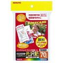 KOKUYO コクヨ インクジェットプリンタ用はがきサイズ用紙(光沢紙・染料顔料共用) KJ-GP3635
