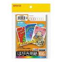 【キャッシュレス5%還元】KOKUYO コクヨ インクジェットプリンタ用はがき用紙(マット紙)・(マット紙・厚手)・(光沢紙) KJ-2635