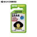 ≪ マクセル株式会社 ≫マクセル 酸化銀電池SR44 10個入