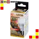 《アイリスオーヤマ》 LED電球60W 全方向 電球 LDA8L-G-E17/W-6T5