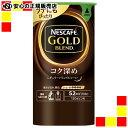 《ネスレ》 ゴールドブレンド エコシス105g×12本