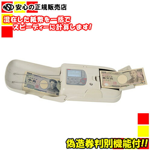 《送料無料》エンゲルス マルチノートカウンター EMC-07【smtb-f】