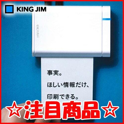 【新商品】 KINGJIM(キングジム) 必要部分をすぐにプリント 切り取り手間いらず 「ココドリ」CC10【smtb-f】