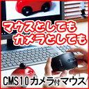 楽天南信堂 楽天市場店【新商品】 KINGJIM(キングジム) 手元ですぐ撮影 カメラ付マウス CMS10