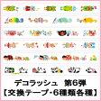 【新発売!!】プラス デコレーションテープ デコラッシュ 第6弾 「Move・デコラッシュ」 交換テープ各種