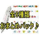 メール便OK☆人気商品デコラッシュのおまとめパック♪