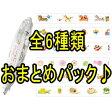 プラス デコラッシュ 2014お正月バージョン 交換テープ全6種類 アソートパック(ウマ・カザリ2・パンダルマ・アメダマ・コケシ・ワガシ)