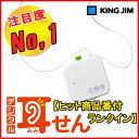 【即納】 KINGJIM(キングジム)環境騒音だけカット!『デジタル耳せん(MM1000シロ)』集中